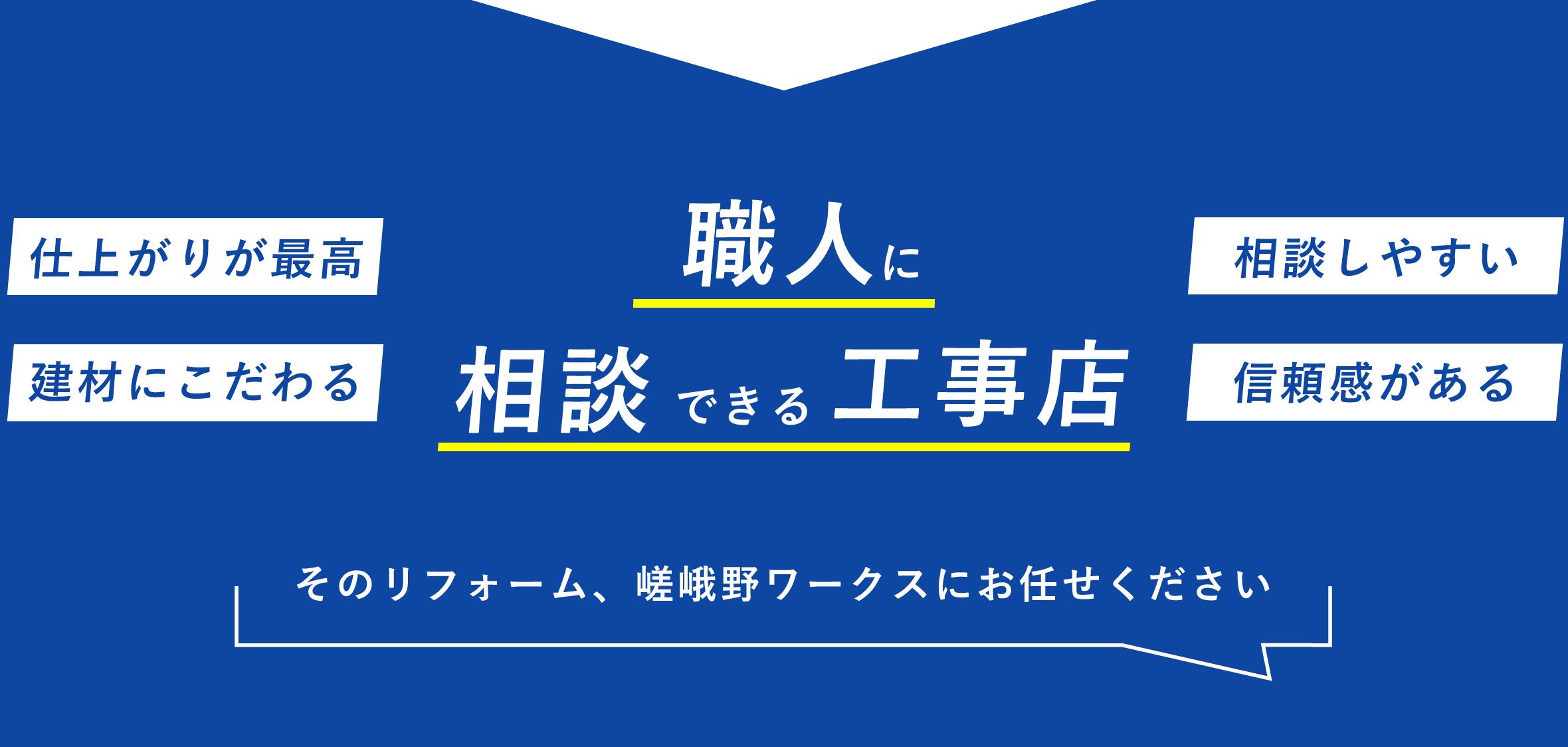 「職人に相談できる工事店」嵯峨野ワークスにお任せください